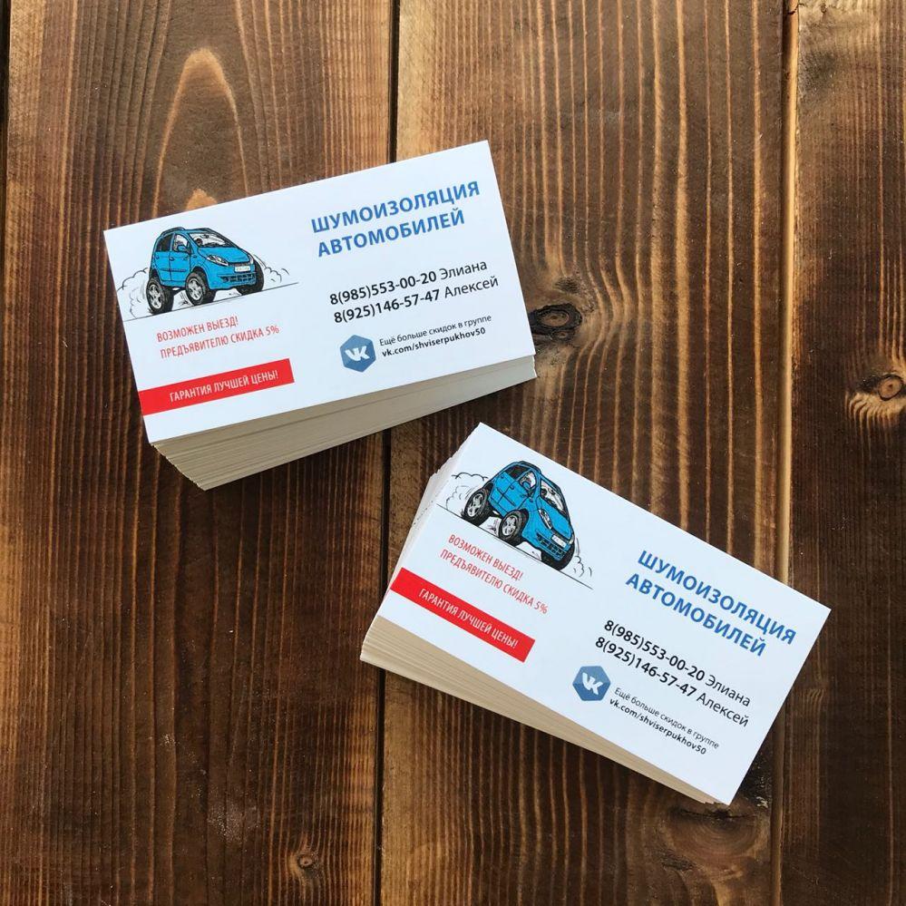 Изготовление и дизайн визитных карточек