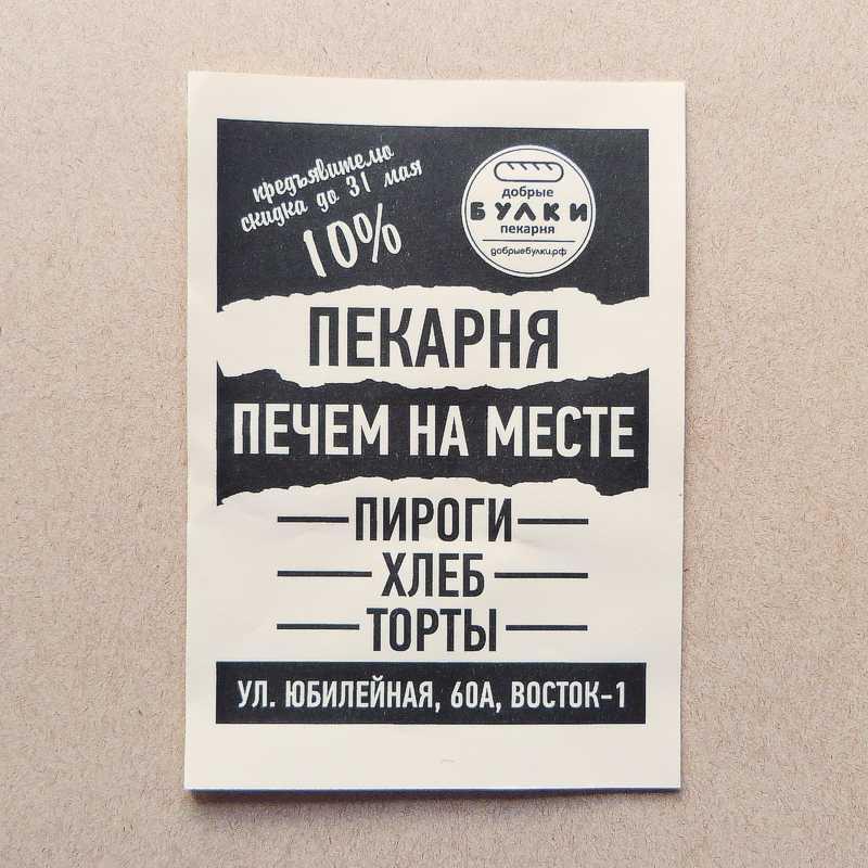 Дешёвые листовки на ризографе