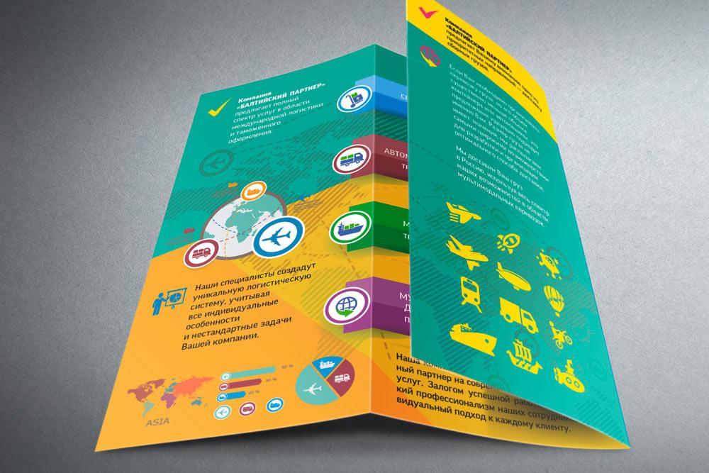 [ХИТ] Печать евро буклетов А4 в два сложения 210х98
